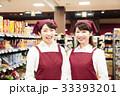 スーパー スーパーマーケット 店員 スタッフ 33393201
