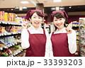 スーパー 店員 女性の写真 33393203