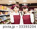 スーパー 店員 女性の写真 33393204