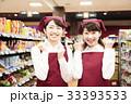 スーパー 店員 女性の写真 33393533