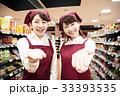 スーパー 店員 女性の写真 33393535