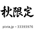 秋限定 筆文字 書道のイラスト 33393976