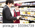 スーパー スーパーマーケット 店員 スタッフ 33394739