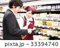 スーパー スーパーマーケット 店員 スタッフ 33394740