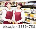 スーパー 店員 スタッフの写真 33394758