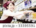 スーパー スーパーマーケット 店員 スタッフ 33395591