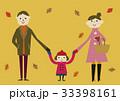 秋 風景 イメージ 家族 33398161