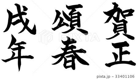 「賀正・頌春・戌年」セット 年賀状用筆文字ロゴ素材 33401106