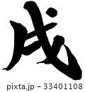 戌 筆文字 素材のイラスト 33401108