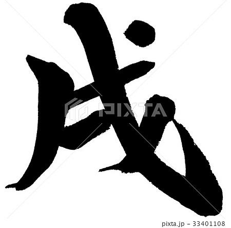 「戌」年賀状用筆文字ロゴ素材 33401108