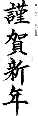 「謹賀新年」年賀状用筆文字ロゴ素材 33401110
