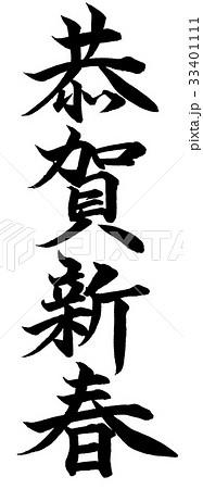 「恭賀新春」年賀状用筆文字ロゴ素材 33401111
