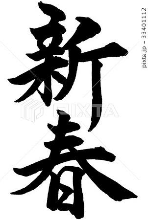 「新春」年賀状用筆文字ロゴ素材 33401112