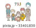 七五三参り【線画・シリーズ】 33401830