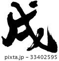 戌 筆文字 素材のイラスト 33402595