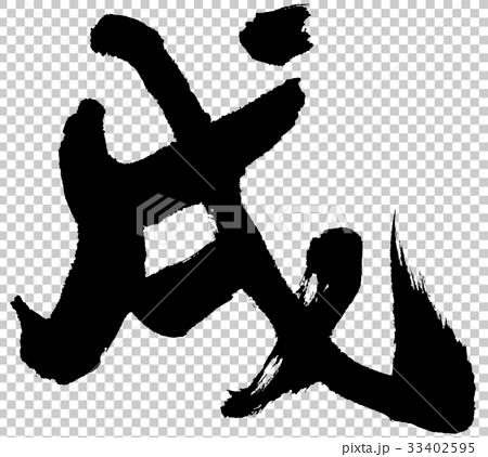 「戌」年賀状用筆文字ロゴ素材 33402595