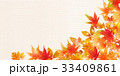 紅葉 秋 葉のイラスト 33409861