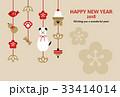 戌年 年賀状 戌のイラスト 33414014