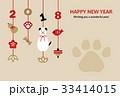 戌年 年賀状 戌のイラスト 33414015