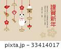 戌年 年賀状 戌のイラスト 33414017