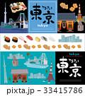 東京 ラベル バナー イラスト 33415786