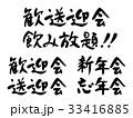 筆文字 歓送迎会 送迎会のイラスト 33416885