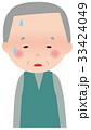 シニア おじいさん 男性のイラスト 33424049