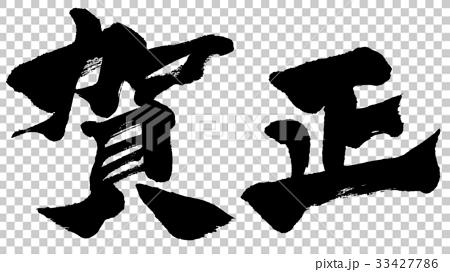 「賀正」年賀状筆文字ロゴ素材 33427786