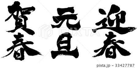 「賀春・元旦・迎春」賀詞セット 年賀状筆文字ロゴ素材 33427787