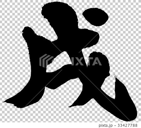 「戌」年賀状用筆文字ロゴ素材 33427788
