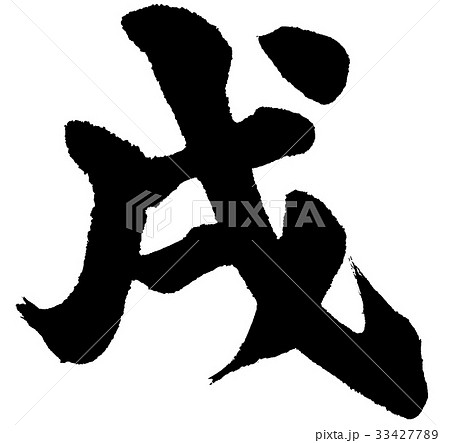 「戌」年賀状用筆文字ロゴ素材 33427789