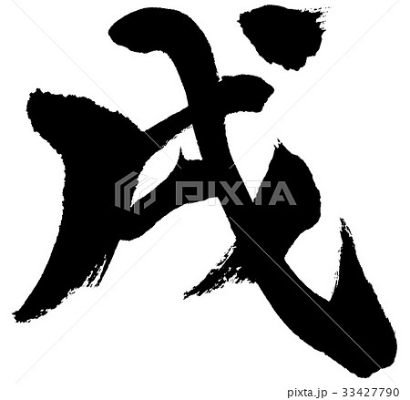 「戌」年賀状用筆文字ロゴ素材 33427790