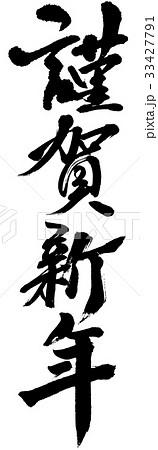 「謹賀新年」年賀状用筆文字ロゴ素材 33427791
