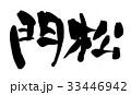 筆文字 門松 プロモーション イラスト 33446942