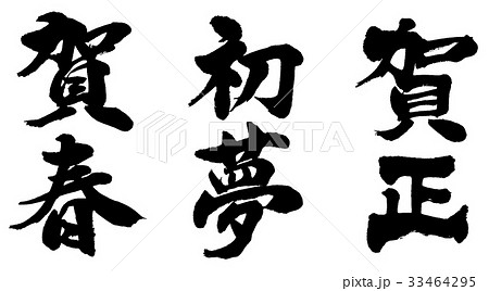 「賀春・初夢・賀正」セット 年賀状用筆文字ロゴ素材 33464295