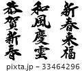 和風慶雲 新春来福 恭賀新春のイラスト 33464296