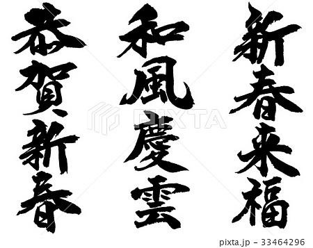 「新春来福・和風慶雲・恭賀新春」セット 年賀状用筆文字ロゴ素材 33464296