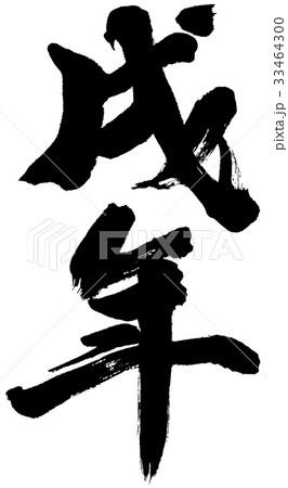 「戌年」年賀状用筆文字ロゴ素材 33464300