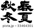 春夏秋冬 筆文字 季節のイラスト 33464301
