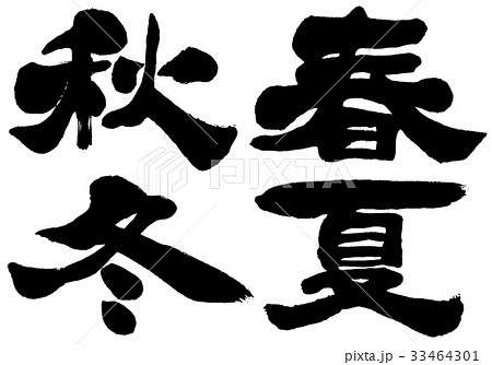 「春夏秋冬」筆文字ロゴ素材 33464301