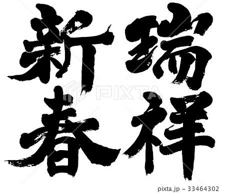 「瑞祥新春」年賀状用筆文字ロゴ素材 33464302