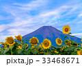 向日葵 富士山 夏の写真 33468671