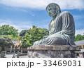 鎌倉 大仏 33469031
