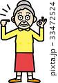 補聴器を使おう 33472524
