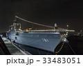 海上自衛隊・護衛艦 33483051