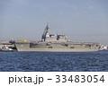 海上自衛隊・護衛艦 33483054