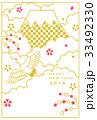 年賀状 鶴 富士山のイラスト 33492330