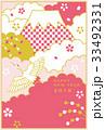 年賀状 鶴 富士山のイラスト 33492331