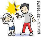 体罰 暴力 竹刀のイラスト 33493076