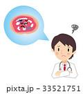 診断 男性 医師のイラスト 33521751